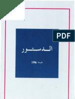 الدستور المغربي