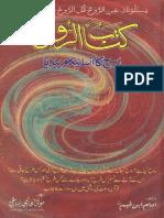 Kitab Ur Rooh