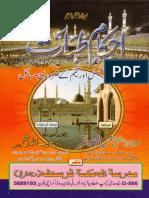 Ahkam -e- Taharat