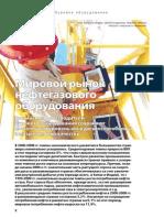 Мировый рынок нефтегазового оборудования