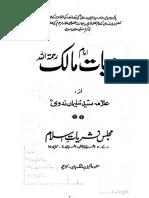 Biography of Imam Malik
