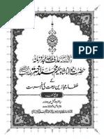 Hazratwala RA (Hakeem Muhammad Akhtar)  Kay Khulfa-e-Karam Ki List