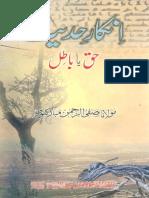 Inkar e Hadees - Haq Ya Batil