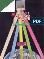 Hadi e Aalam [Sallallahu Alaihi Wasallam] by Sheikh Muhammad Wali Razi