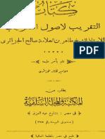 التقريب لأصول التعريب- طاهر بن صالح الجزائري