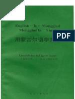 English-In-Mongghul