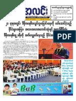 Myanma Alinn Daily_ 10 February 2016 Newpapers.pdf