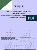 показ-стероиды (1).ppt