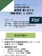 日本語教育現場における「実践研究」とは何か