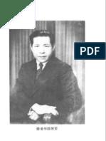 陈公博:苦笑录(1925-1936 竖排版)