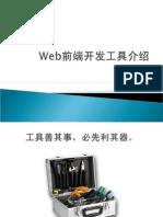 Web前端开发工具介绍