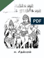 Koyilgalumtheivigamuraigalum(OrathanaduKarthik.blogspot.com)