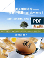 你農我農all day long