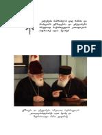 საქართველოს საეკლესიო კანონების კრებული