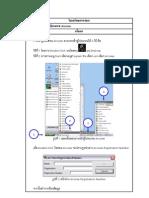 Arcview-ส่วนประกอบโปรแกรม Arcview