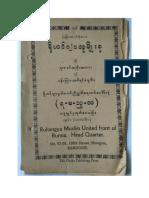 Historical Documentations by the Rohingya Muslim League, Burma, Feb 1961