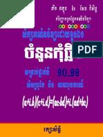Complex-Numbers.pdf