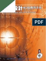 天線設計IE3D應用手冊(附光碟)Antenna Designs with IE3D Software