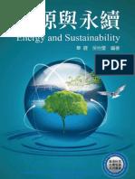 能源與永續  Energy and Sustainability