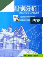 結構分析  Structural Analysis