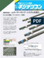 Mechanical Coupler- Japan_TTK