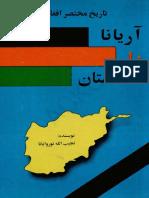 Ariana Ya Afghanistan