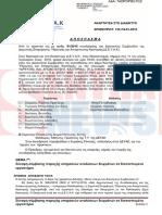 Αποφάσεις - ΔΕΥΑΚ - Δήμος Καστοριάς - 1