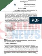 Αποφάσεις - ΔΕΥΑΚ - Δήμος Καστοριάς -2