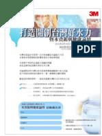 打造開創台灣好水力--暨水資源與健康論壇