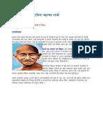 निबंध  राष्ट्रपिता महात्मा गांधी.docx