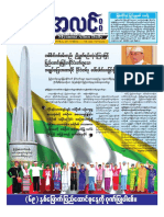 Myanma Alinn Daily_ 12 February 2016 Newpapers.pdf