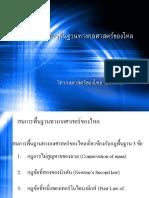 Slide_254333_Chap_3_1-2556-1