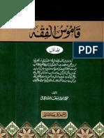 قاموس الفقہ _جلد۱.pdf