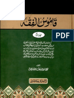 قاموس الفقہ _جلد۳.pdf