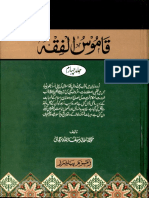 قاموس الفقہ _جلد۴.pdf
