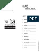 Yash Siddhi Book