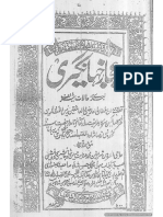 Ejaz e Jahangiri (1st Edition)