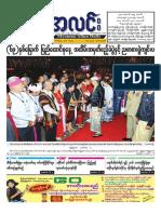 Myanma Alinn Daily_ 13 February 2016 Newpapers.pdf