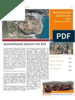 Newsletter_1_GR_V1_Light (1) (1).pdf