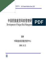 07_中国民航劳风险管理研究进展-民航医学中心