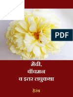 मेंढी, वॉचमन व इतर लघुकथा   Mendhi, Watchman Va Itar Laghukatha (Marathi Short Stories)