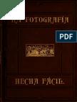 La Fotograf'Ia Hecha Facil 1883