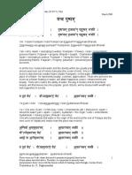 Mantrapushpam Sanskrit Eng