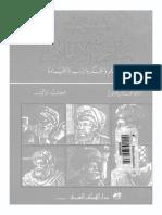 موسوعة عباقرة الإسلام