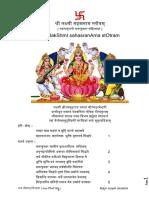 101113445 Sri Lakshmi Sahasranama Stotram Sanskrit