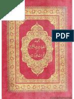 Khutbat e Jahangiri Ma Shajrat e Tayyabat