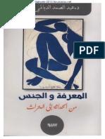 عبد الصمد اليالمي..المعرفة والجنس-من الحداثة إلى التراث