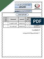 جدول امتحانات السعودية والكويت