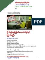 Anti-military Dictatorship in Myanmar 0971