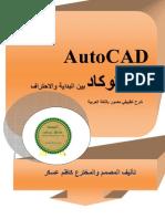 AutoCad الأوتوكاد بين البداية و الإحتراف